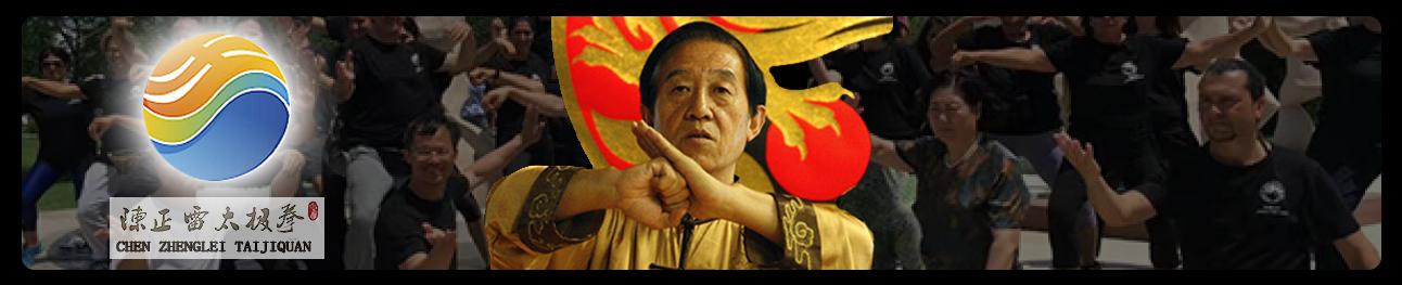 Chen Zhenglei Taijiquan Federation